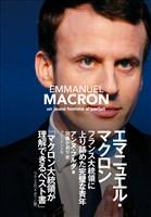 エマニュエル・マクロン―フランス大統領に上り詰めた完璧な青年