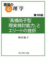 職場の心理学(16)「高橋尚子型現実検討能力」とエリートの挫折