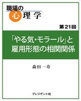 職場の心理学(21)「やる気・モラール」と雇用形態の相関関係