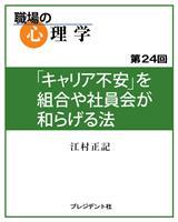 職場の心理学(24)「キャリア不安」を組合や社員会が和らげる法