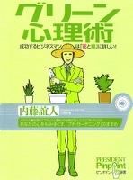 グリーン心理術 成功するビジネスマンは「花と緑」に詳しい!