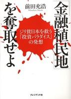 「金融植民地」を奪取せよ ジリ貧日本を救う「投資パラダイス」の発想