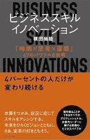 『ビジネススキル・イノベーション 「時間×思考×直感」67のパワフルな技術』の電子書籍