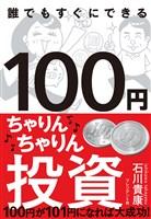 100円ちゃりんちゃりん投資―100円が101円になれば大成功!