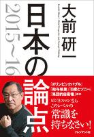 『日本の論点2015~16』の電子書籍