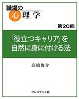 職場の心理学(20)「役立つキャリア」を自然に身に付ける法