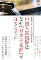 中国人富裕層はなぜ「日本の老舗」が好きなのか――中国インバウンド54のヒント