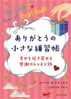 ありがとうの小さな練習帳―幸せを招き寄せる感謝のレッスン26
