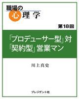 職場の心理学(18)「プロデューサー型」対「契約型」営業マン