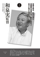 監督と甲子園5 和泉実監督 早稲田実業学校(東京)