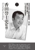 監督と甲子園5 香田誉士史監督 駒大苫小牧(北海道)元監督