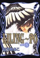 LILING~PO<リリン-ポ>(8)