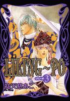 LILING~PO<リリン-ポ>(3)