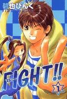 FIGHT!! 1