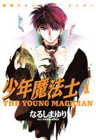 少年魔法士(1)