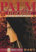 パーム (33) 蜘蛛の紋様 V