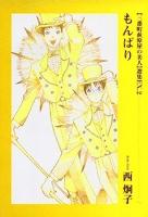 三番町萩原屋の美人選集EX(2)