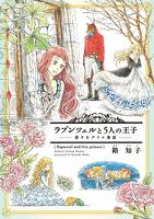 ラプンツェルと5人の王子~恋するグリム童話~