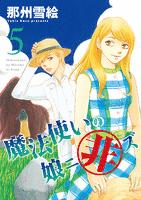 魔法使いの娘ニ非ズ(5)