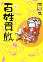 百姓貴族(1)
