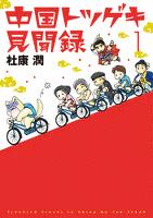 中国トツゲキ見聞録(1)