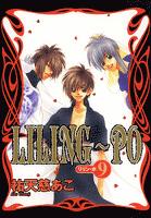LILING~PO<リリン-ポ>(9)