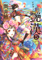 艶漢(5)