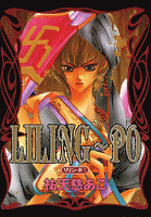 LILING~PO<リリン-ポ>(1)
