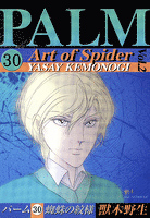 パーム (30) 蜘蛛の紋様 II