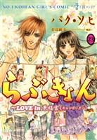 らぶきょん~LOVE in 景福宮(23)