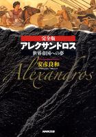 アレクサンドロス(1)