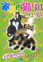 家庭内猫王国 3巻