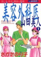 美容外科医 山田美人 1巻