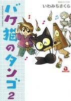 バケ猫のタンゴ 2巻