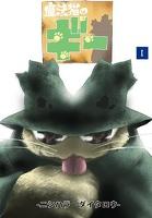 魔法猫のギー