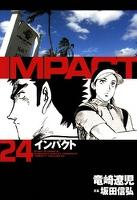 インパクト 24