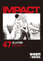インパクト 47
