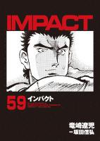 インパクト 59