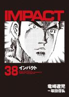 インパクト 38