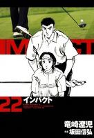 インパクト 22