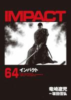 インパクト 64