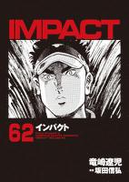 インパクト 62