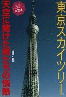 東京スカイツリー 天空に賭けた男たちの情熱