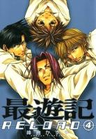 最遊記RELOAD (4)