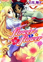 flower*flower 1巻