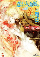 恋する人魚姫と10の魔法