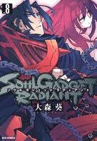 SOUL GADGET RADIANT 8巻