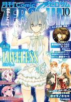 ComicZERO-SUM(コミックゼロサム)2015年10月号