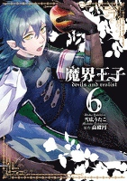 魔界王子devils and realist (6)