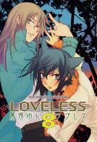 LOVELESS 8巻